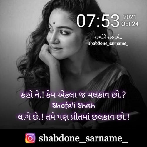 Post by Shefali on 24-Oct-2021 07:55am