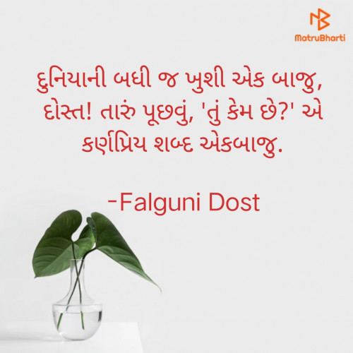 Post by Falguni Dost on 24-Oct-2021 09:08pm