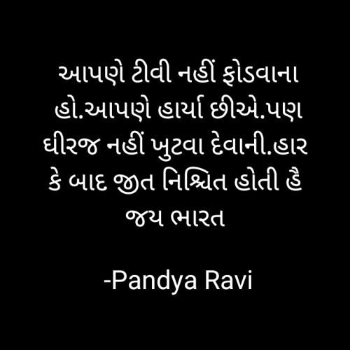 Post by Pandya Ravi on 24-Oct-2021 11:19pm