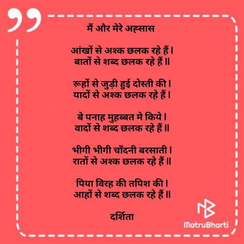Post by Darshita Babubhai Shah on 27-Oct-2021 08:01am